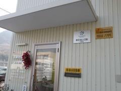 工場に併設している事務所です。気さくな店主が、皆様のご来店をお待ちしております♪