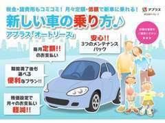 新しいお車の買い方!法人様の場合は、リース料が全額経費扱いになります!