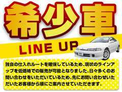 ★希少車ならお任せ下さい!!★独自の仕入れルートを確立♪ご満足いただける品質、価格でのお車のご提供が実現いたしました♪