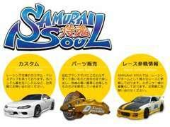 ★侍魂 SAMURAI SOUL 2013年本格始動!!★詳しくはこちらから→【HP】http://samurai-soul-kyoto.com/index.php