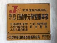 当店は、国が認める認証整備工場です。車検や一般整備もお任せください!