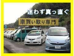 国道3号線沿い!黄色の大きな看板が目印です!フリーダイヤルで電話OK!0120-469-468まで!買取りは当社へ☆