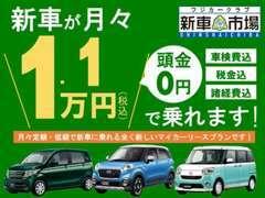 フジカークラブは「新車」も取り扱っております。頭金0円、月1万円台に乗れますよ♪気になる方は是非ご来店ください♪