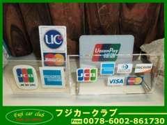 各種オートローン・クレジットカード決済などお支払方法もお選び頂けます!※但し、カード決済時のボーナス払いはできません。