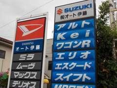 各メーカーの新車も、もちろん取扱可能です。「スズキ・ダイハツ」の販売代理店です^^