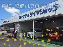 大切なお車に永く乗ってもらいたい!だから当店はプロスタッフによるきめ細かい整備が自慢です♪オイル交換もお気軽にどうぞ。