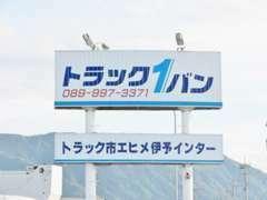 この看板が目印です!!松山自動車道 伊予IC出入口!!県外のお客様でも簡単にご来店いただけます!!