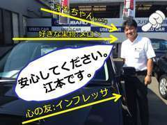 「なんかホッとする」と言われるカースポット八木認定営業の江本です。 お車のこと、何でもご相談ください!