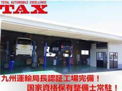 当社宮崎店の自社整備工場&24時間全国対応のTAXロードサービス、代車・レンタカー10台以上!急なトラブルにも対応します。