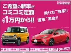 TAXのカーリースは、新車に月々1万円台から乗れるいろいろお得なコミコミ定額パックです。