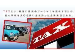 自動車の販売から車検、メンテナンス、保険まで。お客様のカーライフを全てサポートします。全国のTAX店もバックアップします。