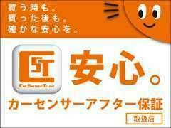 弊社ではカーセンサーアフター保証を全店で取り扱い!!詳細はお気軽にスタッフまで☆