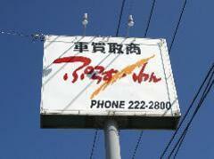 中央道、甲府・昭和インターからアルプス通りに入ると看板が目印