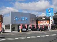 ユーポス 171尼崎店