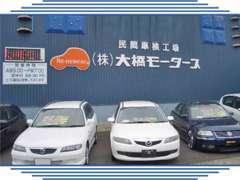 民間車検工場完備!低料金、事前見積りで車検でアフターも安心です。