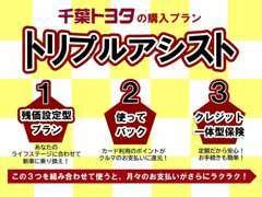 千葉トヨタの購入プラン トリプルアシスト!! 3つの組み合わせて月々のお支払いをラクラクに♪ ※詳しくはスタッフまで♪