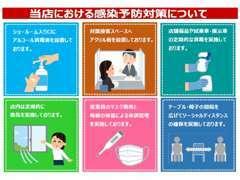 当店では新型コロナウイルス感染拡大防止の為、感染症対策を徹底したうえで通常営業しております。