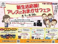 新生活を始める方を全力応援☆新生活応援フェア☆ 4/1(日)~6/30(水)