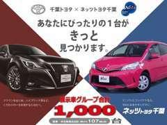 【千葉トヨタ×ネッツトヨタ千葉グループ】グループ合計約1,000台のU-Car在庫!お探しの1台がきっと見つかります。