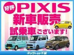 『ピクシス』新車販売致します!