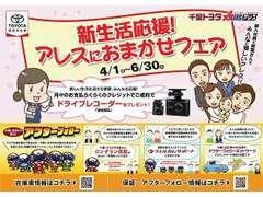 2021年4月1日(木)から6月30日(水)迄新社会人や春から新生活を始める方、応援フェア開催中!!