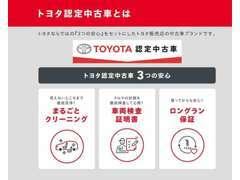 【トヨタ認定中古車とは】3つの安心を1つにセット!1.まるごとクリーニング2.車両検査証明書3..ロングラン保証で安心です♪