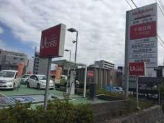 柏方面からのお客様は左側「赤い看板」が目印です♪電気自動車用の充電設備併設。中古車在庫も豊富にございます☆★