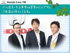 ☆穴川店長・中古車専任営業の2人です。ご来店お待ちしてます。