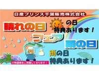 日産プリンス千葉販売 ユースクエア成田