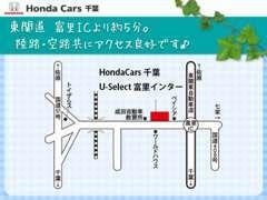 東関道 富里ICより約5分。陸路・空路共にアクセス良好です♪