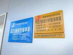 厳しい認定基準がある指定整備工場が2階に併設されています。