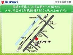 常磐線北松戸駅より柏方面へ約500m。国道6号線沿いの大きなお店です。スズキの看板が目印!お気軽にお立ち寄りください!