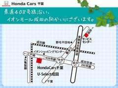 県道408号線沿い、イオンモール成田の向かいにございます。