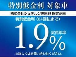 特別低金利実質年率1.9%!最大84回まで!残価設定型もご利用できます!