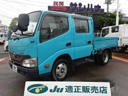 トヨタ ダイナ 4.0 ダブルキャブ フルジャストロー ディーゼルターボ 2t積載 荷台塗装仕上済