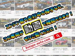 ホームページでは車両の紹介動画やSNSなどを充実させています。ぜひご覧下さい!「3steps-auto.com」で検索♪