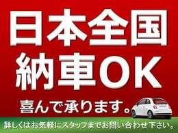 日本全国ご納車承っております!専門の陸送業者がご自宅までお届け致します。