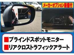 隣車線を走る車を検知してサイドミラーのLEDとブザーで警告してくれるブラインドスポットモニター(BSM)と後ろ側方から接近してくる車両を知らせてくれるリアクロストラフィックアラート(RCTA)を装備♪