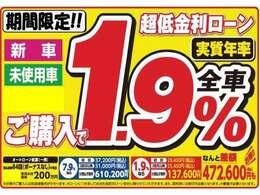 ☆☆オートローン特別金利1.9%(実質年率)キャンペーン開催!!☆☆