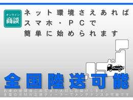 ◆遠方からのお問い合わせも大歓迎です!全国納車の実績も十分ございますので、ご安心の上お任せ下さい。◆