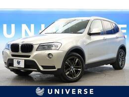 BMW X3 xドライブ20d ディーゼルターボ 4WD インテリセーフティ クルーズコントロール