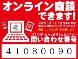 当店ではオンラインでのご相談も承っております。お手持ちのパソコンやスマートフォンよりご利用いただけるので、ぜひお問い合わせください☆(羽根田)
