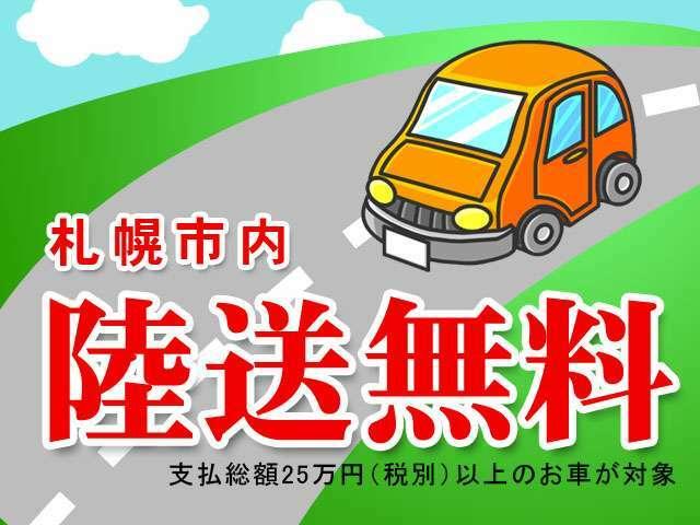 ★札幌市内 陸送代金無料★今がチャンス!詳しくは当店までお問合せください。