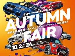 10/2~24日まで「オートプラネット名古屋オータムフェア」を開催致します。買取・下取り強化キャンペーンを実施!お得な特選車盛りだくさん!オートプラネット名古屋の収穫祭!是非ご来店下さい。