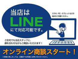 LINEでも商談可能です!LINEホームの検索にて『有限会社カーイズム』と入力して頂き、公式アカウントにメッセージ送ってください!お見積り添付やLINEテレビ電話にてお車の下見も承ります。