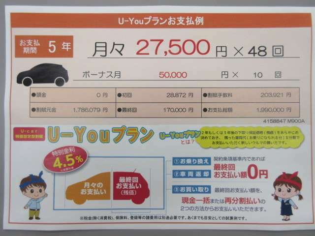 トヨタの認定査定士による査定で安心