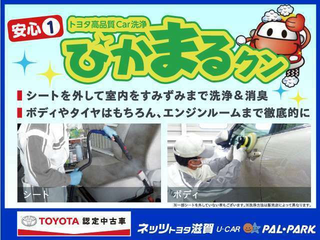 ネッツトヨタでは「品質と安心」トヨタ高品質洗浄「ぴかまるクン」付、U-Carの中も外もキレイにする高品質洗浄!プロが徹底的にキレイに仕上げます!