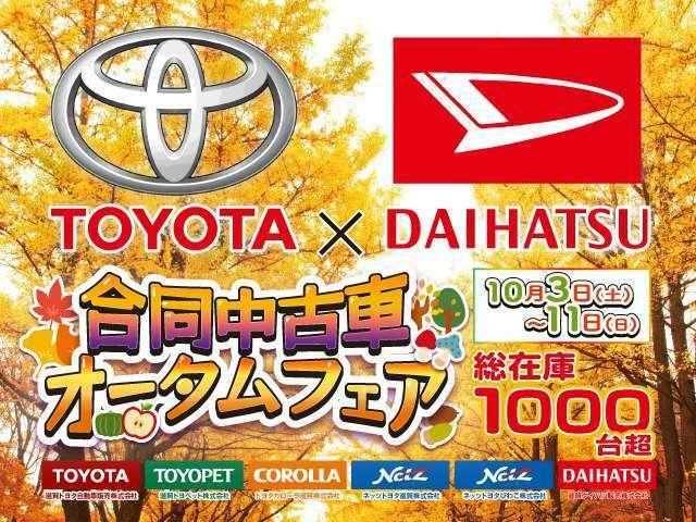 10月3~11日までの期間、滋賀県のトヨタ×ダイハツ6社合同オータムフェア開催中!6社総合1000以上の在庫の中からお客様のニーズに合ったお車をご紹介させて頂きます!