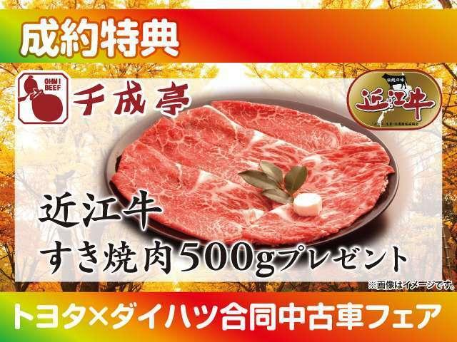 10月3~11の期間中にご成約頂いたお客様に千成亭の近江牛すき焼き牛をプレゼントいたします!