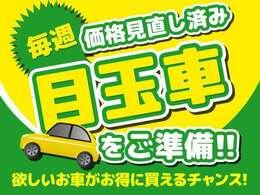 当社は、新車・国産車・欧州車・低価格車両など幅広く取り扱いしております!とびきりフレッシュ フレスカー本店